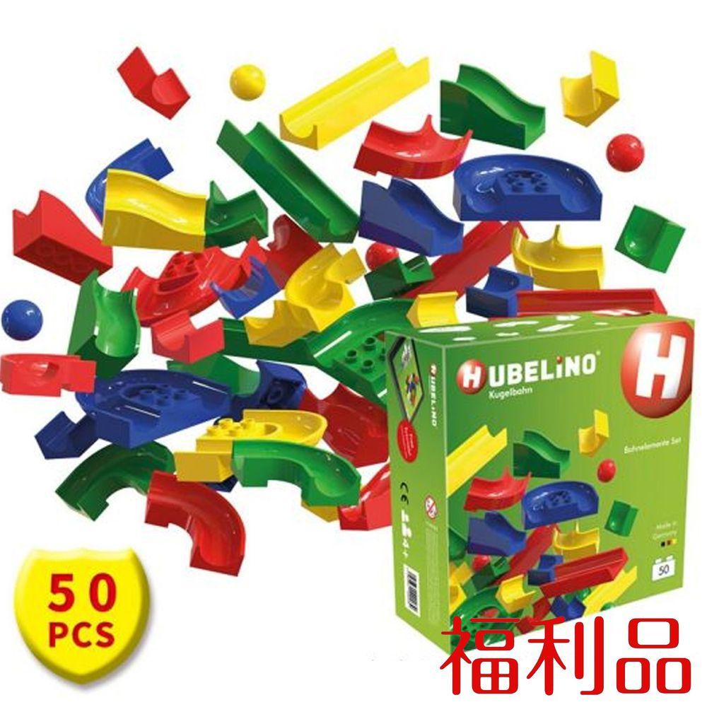 德國 HUBELiNO - 【獨家】軌道式積木零件組 - 50PCS-福利品