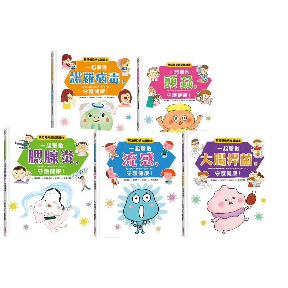 采實文化 - 預防傳染病知識繪本套書(5冊)