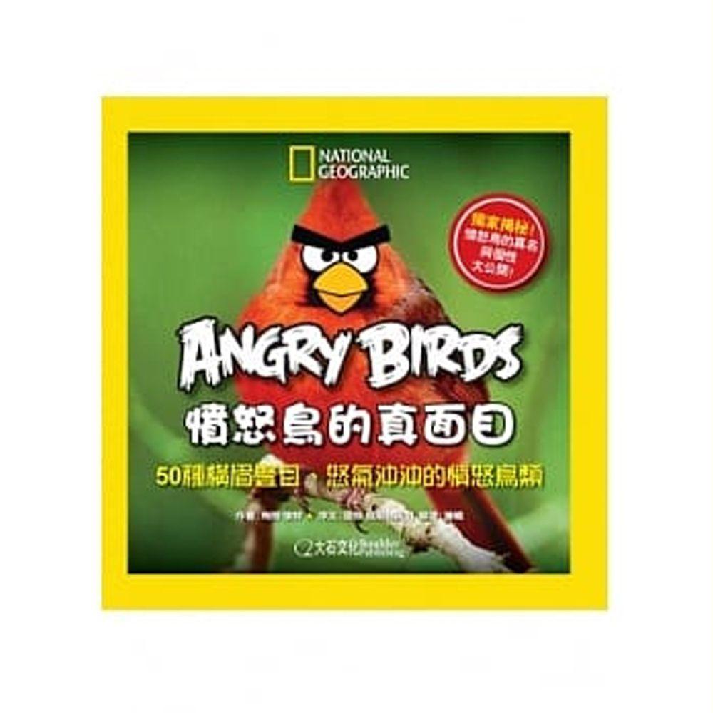 ngry Birds憤怒鳥的真面目:50種橫眉豎目、怒氣沖沖的憤怒鳥類 (平裝 / 160頁 /全彩印刷)