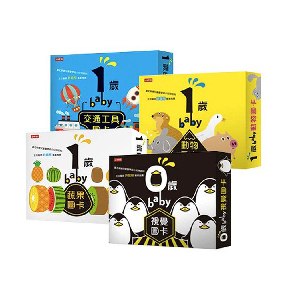 時報出版 - BABY圖卡套組(四入)-0歲baby視覺圖卡+1歲baby動物圖卡+1歲baby蔬果圖卡+1歲baby交通工具圖卡-盒裝四入