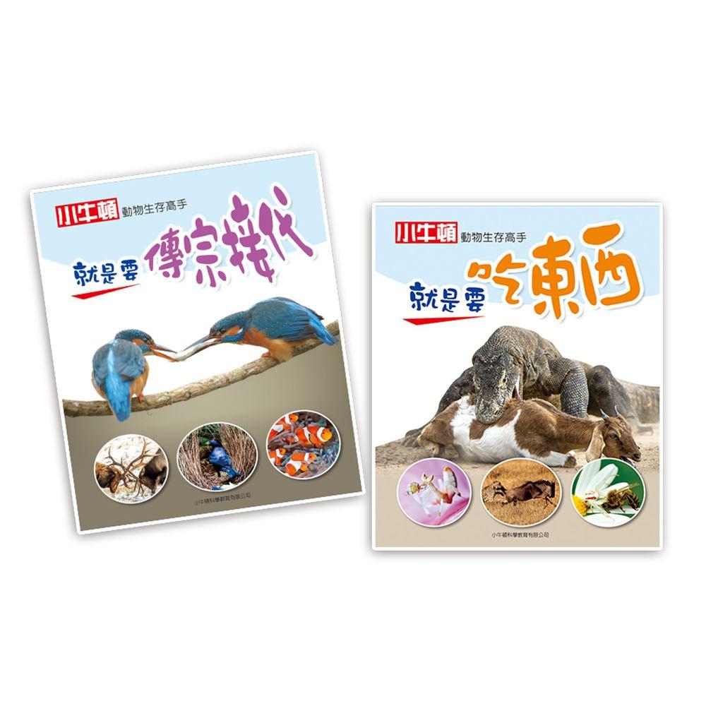 小牛頓科學教育有限公司 - 動物生存高手套書-精裝/附注音-全彩 (9-12歲)-全套二冊
