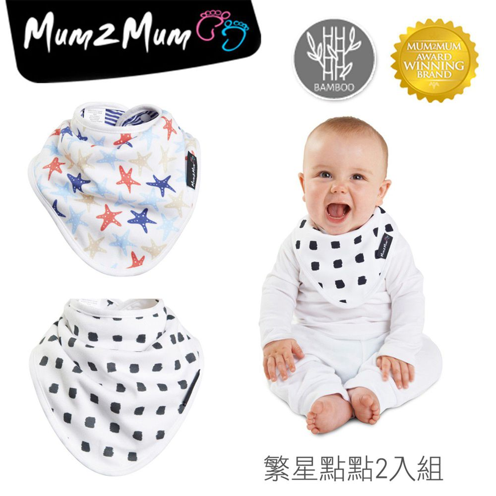 Mum 2 Mum - 雙面竹纖維棉機能口水巾圍兜2入組(口水寶寶救星)-繁星點點