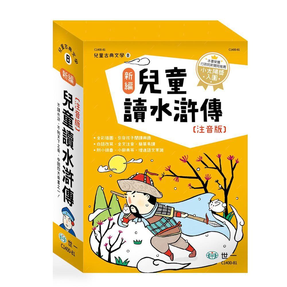新編兒童讀水滸傳(全套三冊)