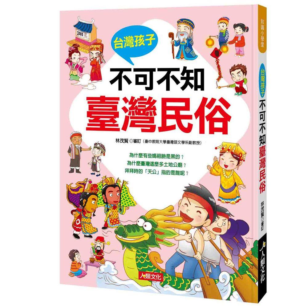 台灣孩子不可不知臺灣民俗