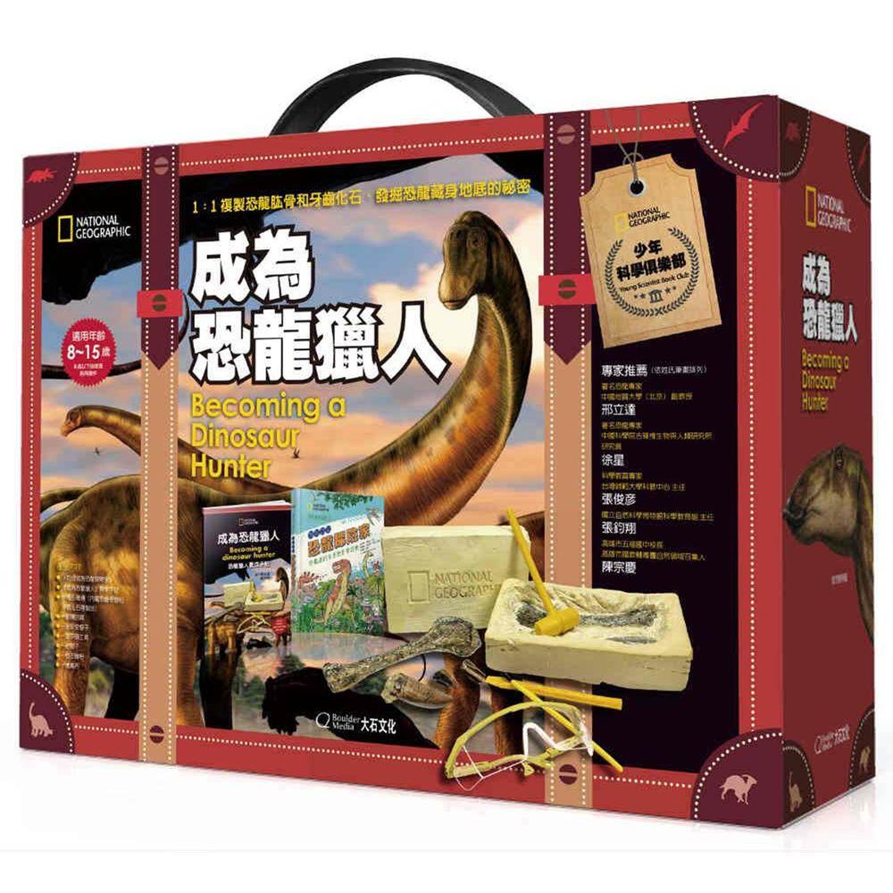 國家地理科學盒子:成為恐龍獵人 (盒裝 / 全彩印刷)