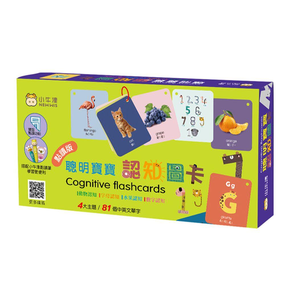 聰明寶寶認知圖卡(點讀版)~中英雙面-共50張中英雙語雙面圖卡/牛筆及小熊點讀機適用