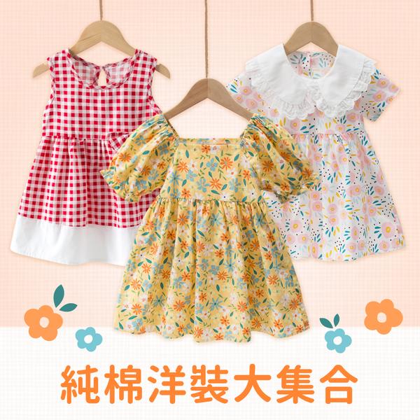 優雅微法式~純棉連身洋裝大集合