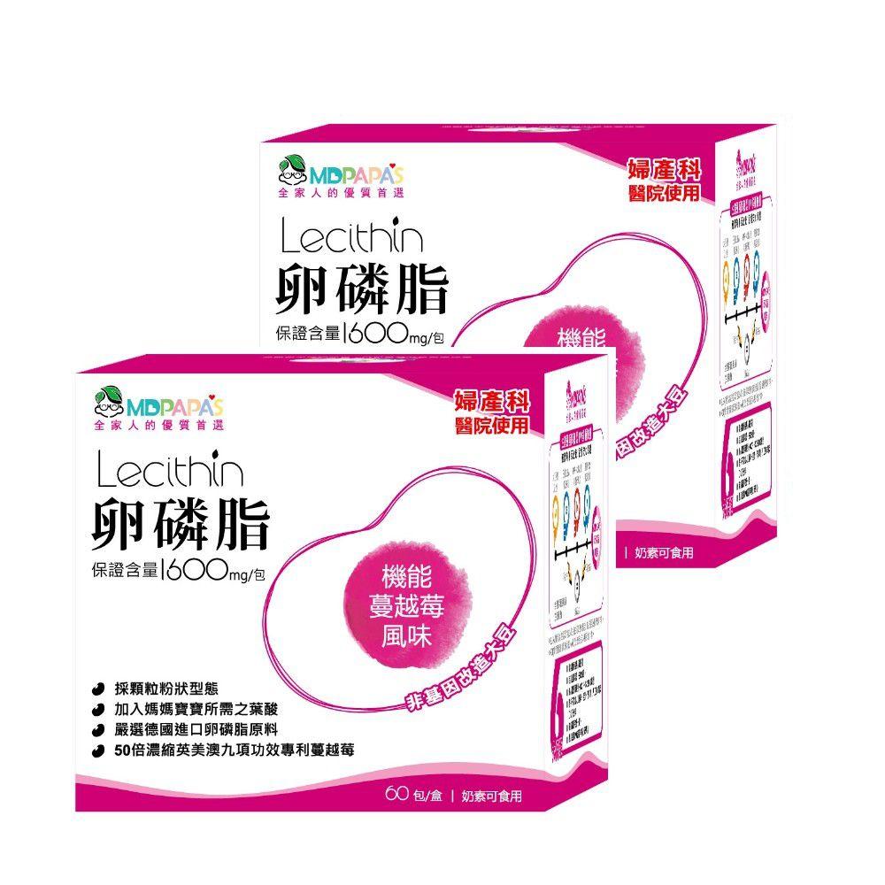 MDPAPA'S - 卵磷脂-機能蔓越莓配方 (60包入)-兩盒