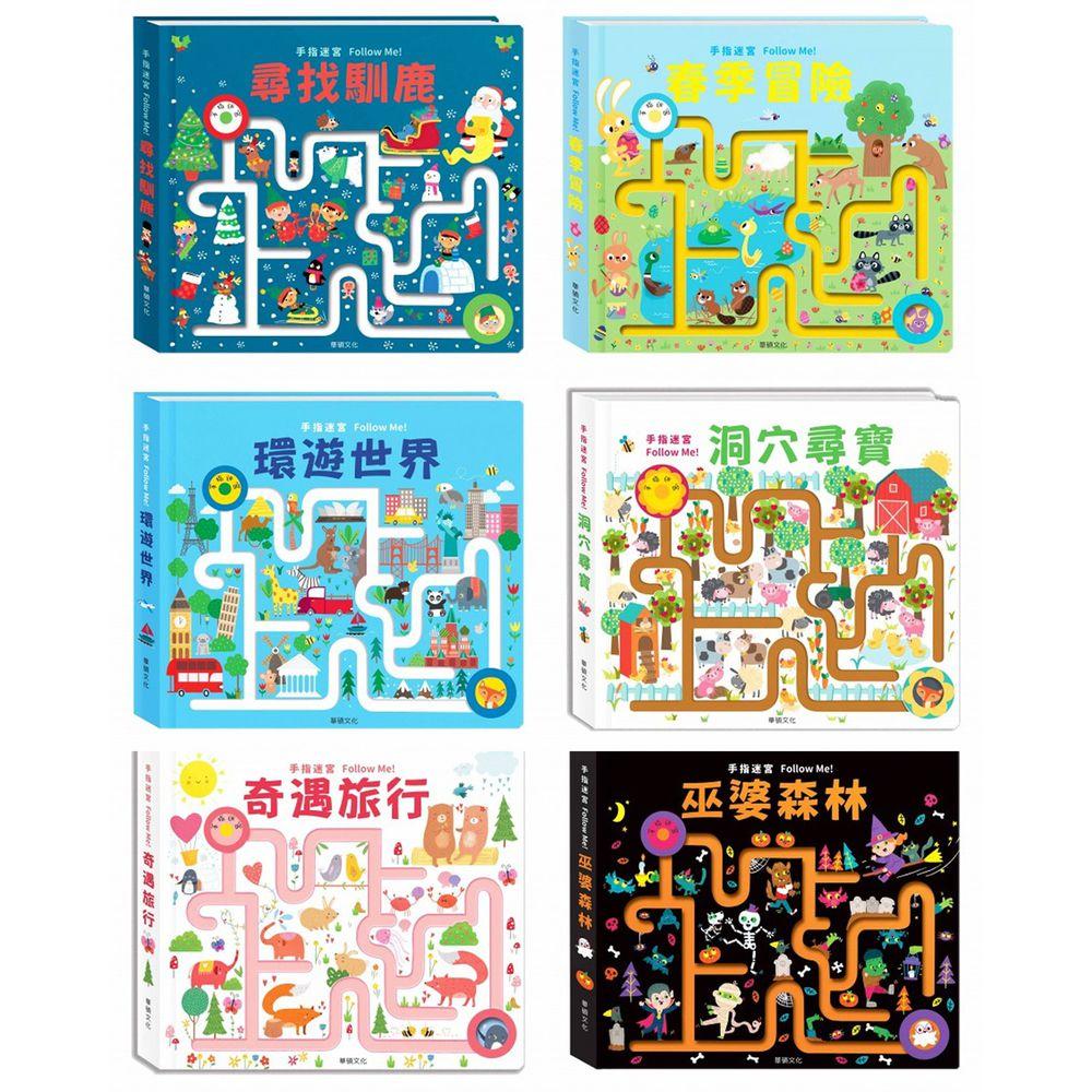 華碩文化 - 手指迷宮系列-(6本組合)-洞穴尋寶+環遊世界+奇遇旅行+春季冒險+巫婆森林+尋找馴鹿