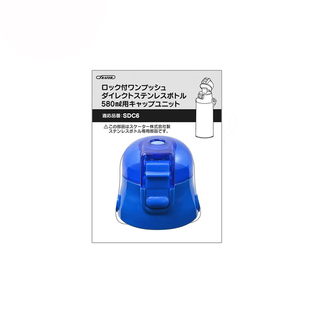 日本 SKATER - 兒童不鏽鋼(580ml)直飲保溫水壺-上蓋組含墊圈(藍)