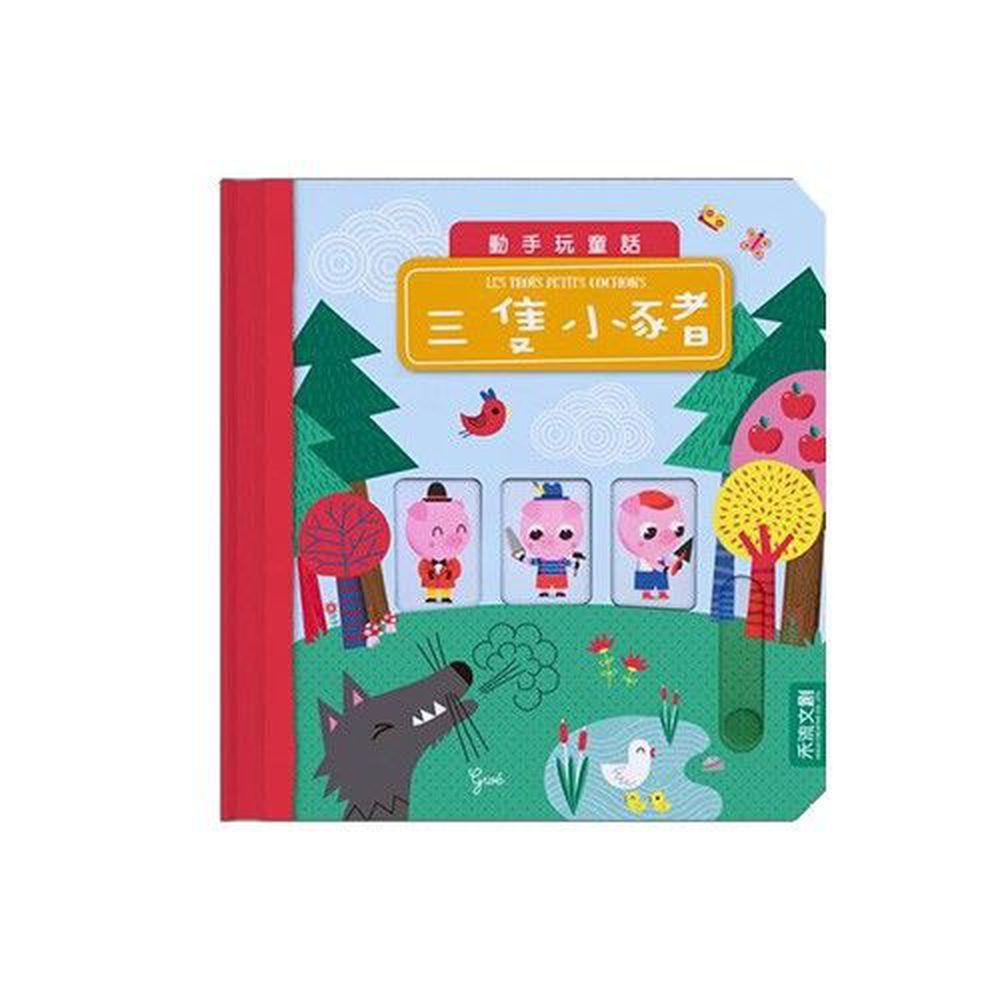 動手玩童話-三隻小豬