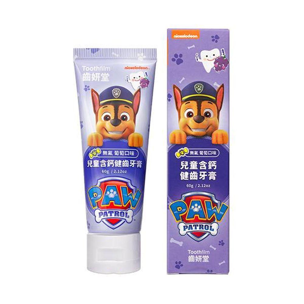 齒妍堂 - 【汪汪隊聯名款】兒童含鈣健齒牙膏-葡萄口味-(無氟,可吞食)-60g