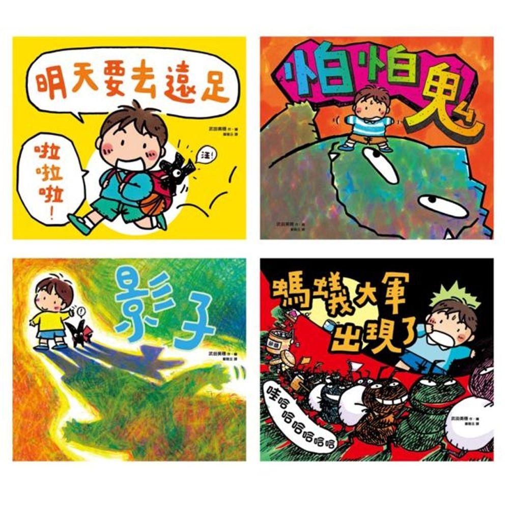 武田美穗學齡成長繪本系列 套書