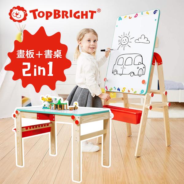 專屬學習空間【芬蘭 Top Bright】二合一畫板書桌