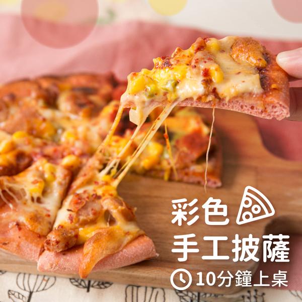 寶貝吃的Pizza!洋卡龍 彩色披薩|純手工製作