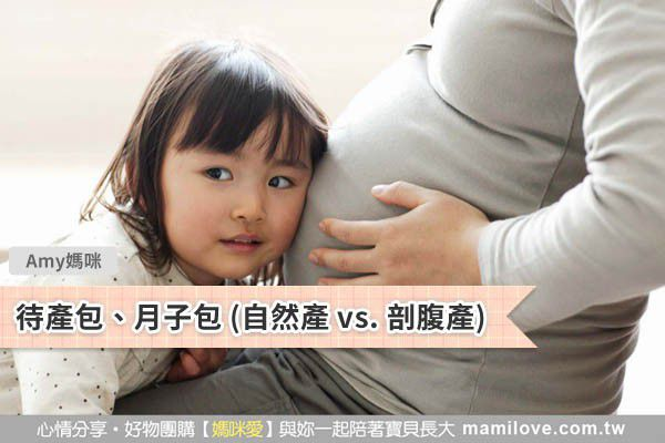 待產包、月子包 (自然產 vs. 剖腹產)