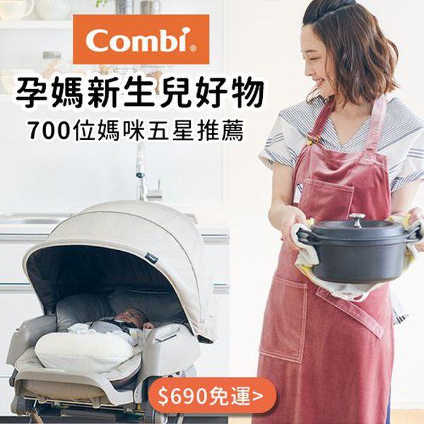 日本 Combi 康貝 孕媽新生兒好物