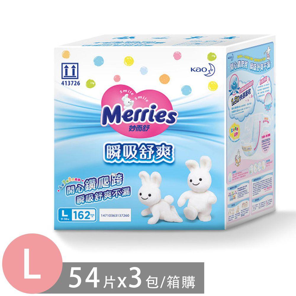 花王 - 妙而舒瞬吸舒爽紙尿褲 (L)-(52+2)片x3 限量彩盒版
