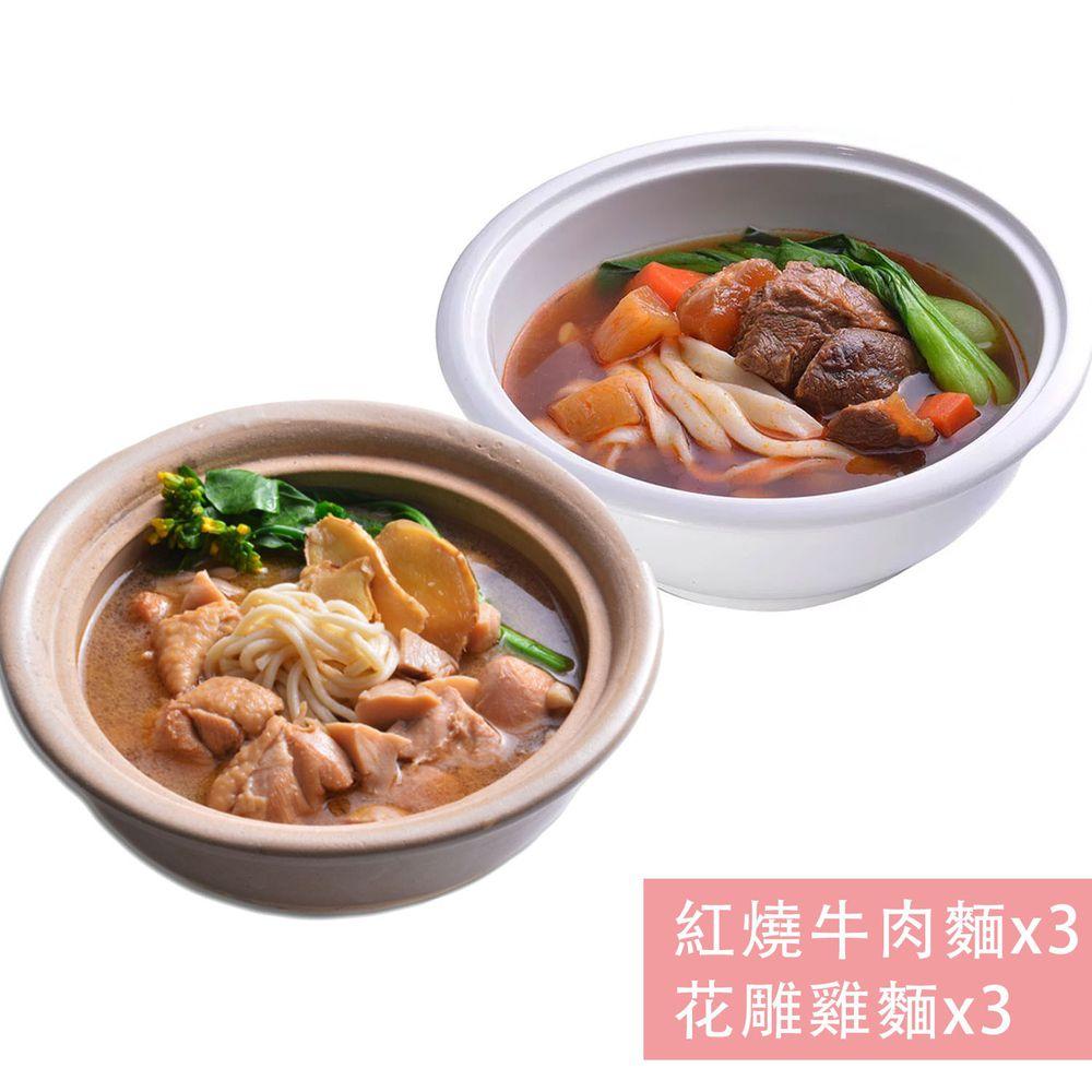 【國宴主廚温國智】 - 冷凍紅燒牛肉麵x3+花雕雞麵x3-700g/包