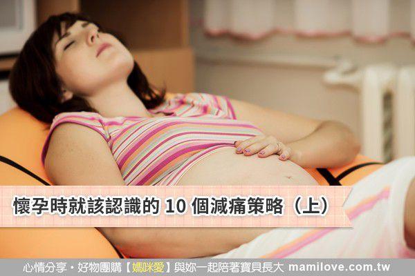 懷孕時就該認識的 10 個減痛策略(上)