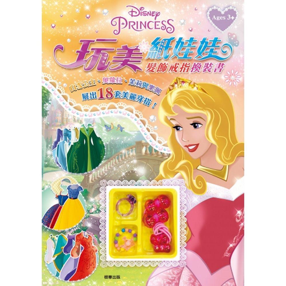 迪士尼公主 玩美紙娃娃-髮飾戒指換裝書