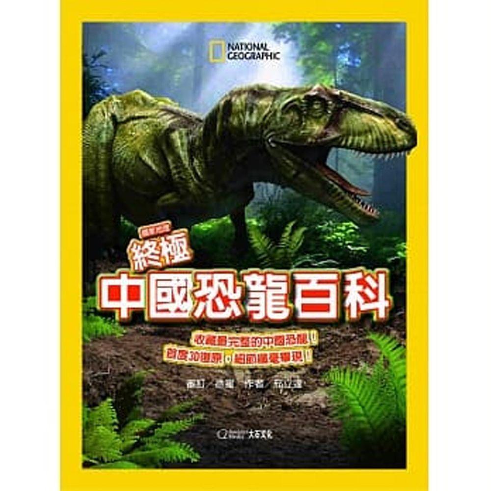 國家地理終極中國恐龍百科 (精裝 / 272頁 /全彩印刷)