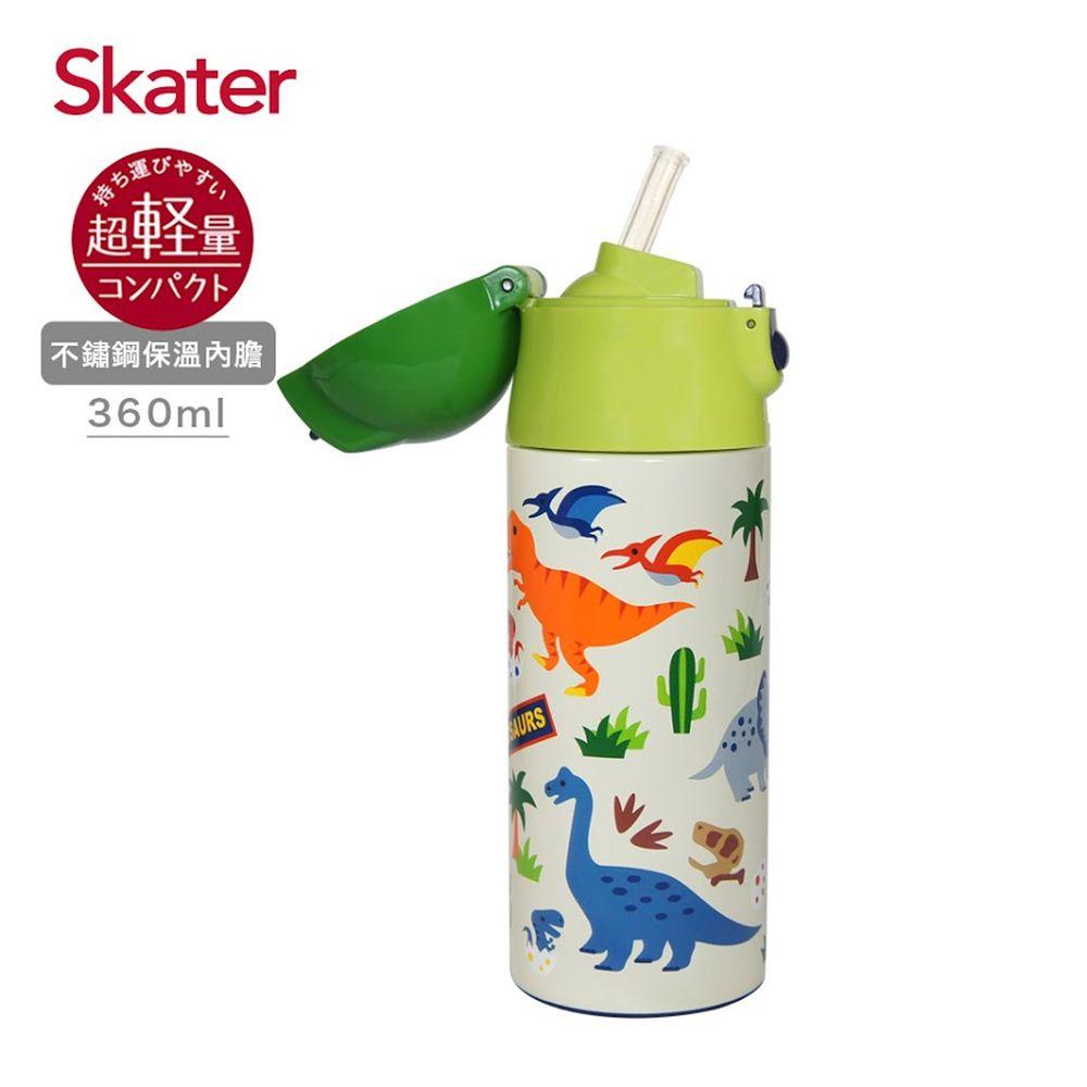 日本 SKATER - 兒童吸管不鏽鋼保溫瓶(360ml)-恐龍