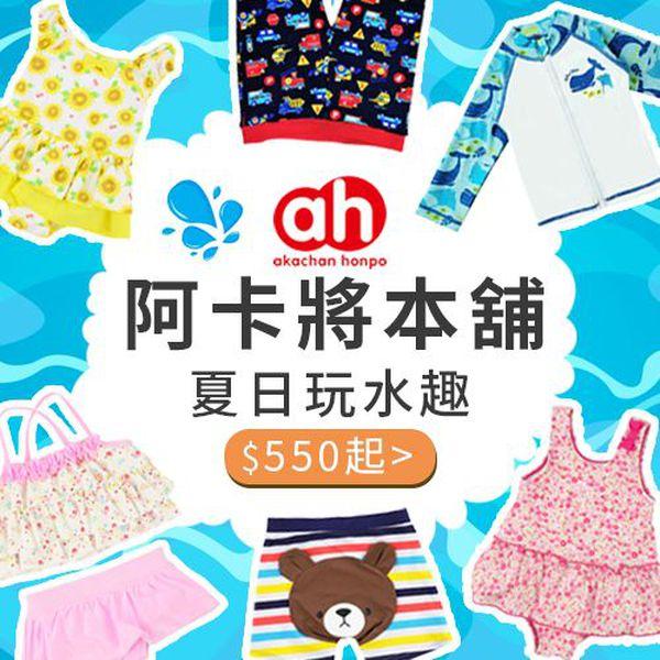日本阿卡將本舖►防曬泳裝、可愛泳褲、海灘褲開賣啦!