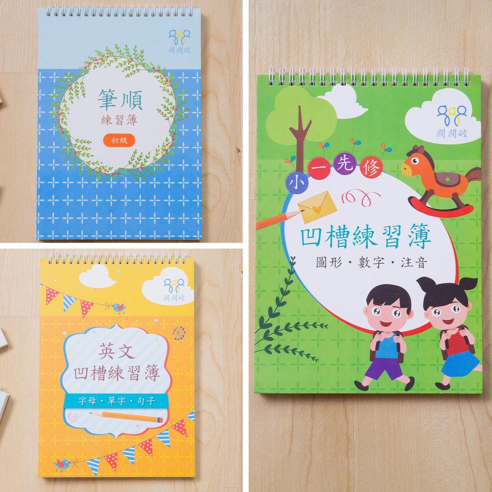 關關破 - 凹槽練習簿(幼小銜接套組)-小一先修+英文+筆順初級-暢銷教養作家王麗芳老師研發