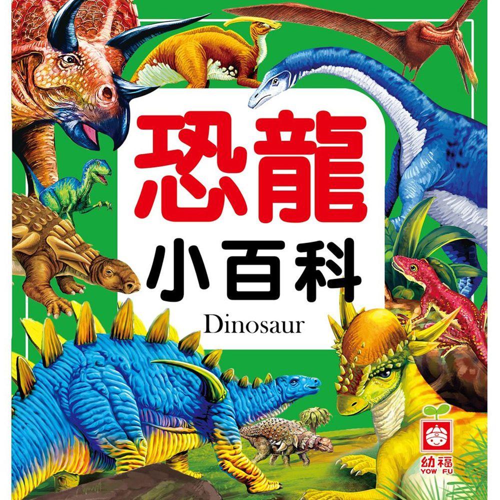 恐龍小百科(全新小百科 正方形)