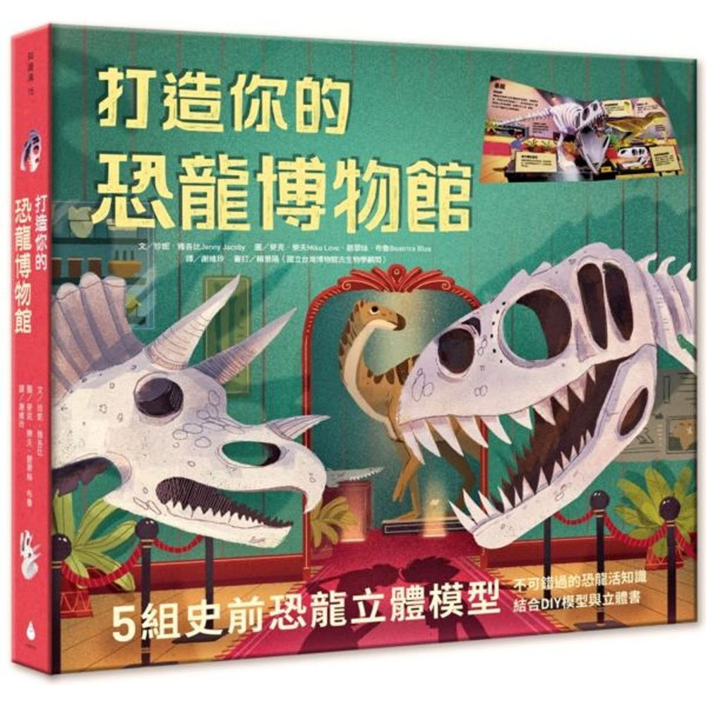 打造你的恐龍博物館(內含5組史前恐龍立體模型)
