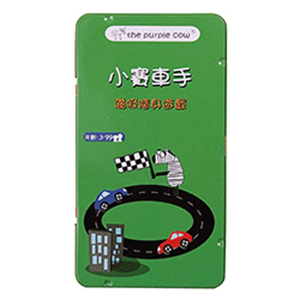 上誼文化 - 【紫牛隨身遊戲】小賽車手-3歲以上