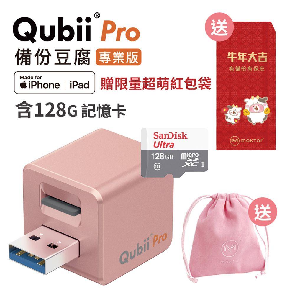 Maktar - 【人氣組】Qubii Pro 備份豆腐+128G記憶卡★附贈粉色豆腐包&牛年限定紅包袋-玫瑰金