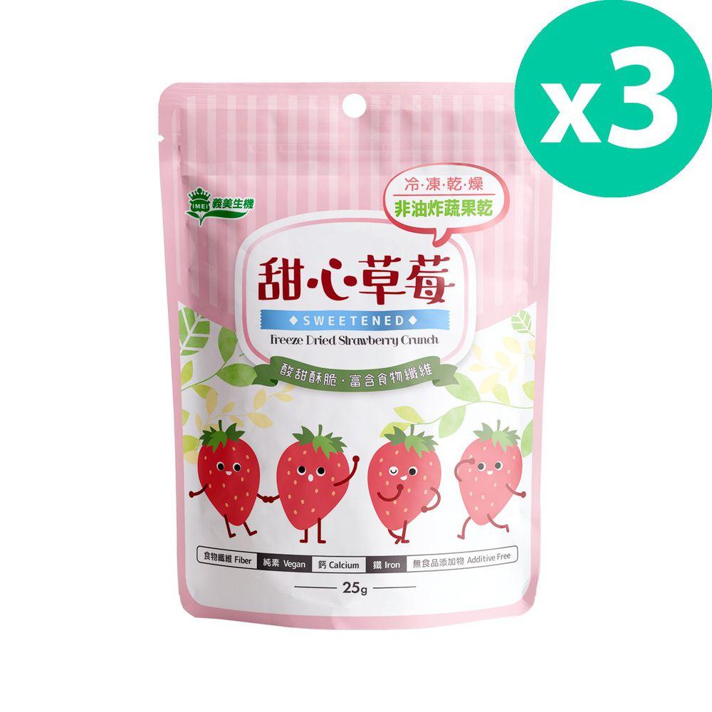 義美生機 - 甜心草莓 (冷凍乾燥果乾)-25g/夾鏈袋 *3入