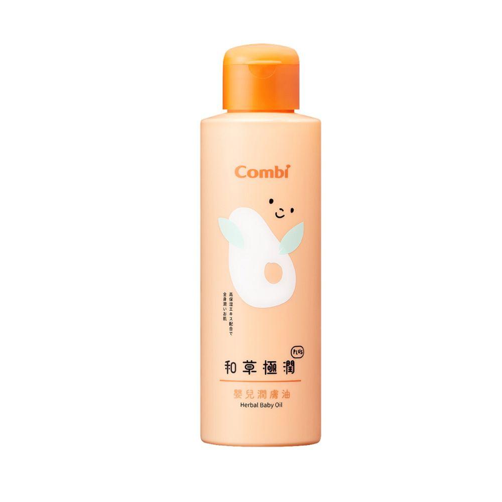 日本 Combi - 和草極潤嬰潤膚油plus-150ml