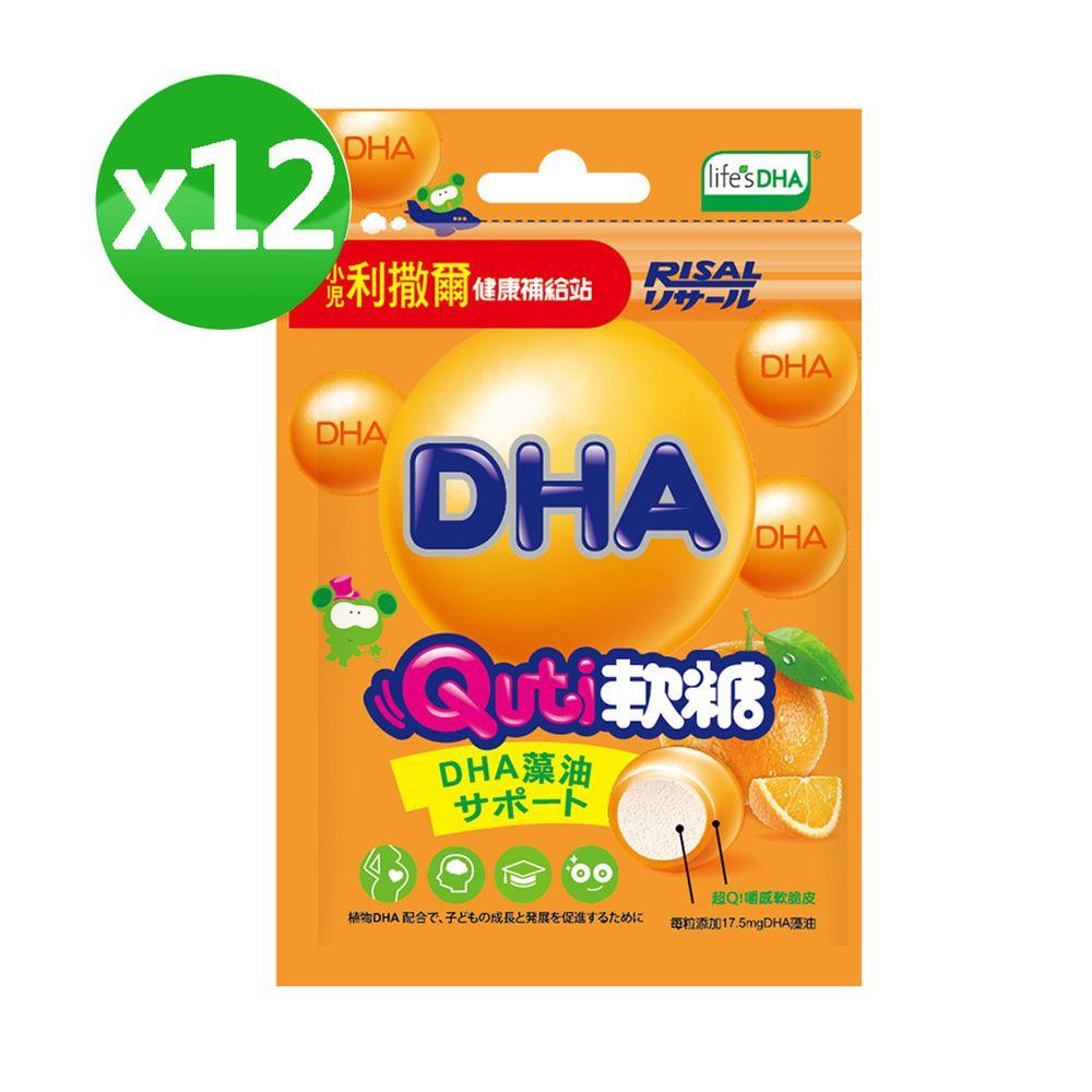 小兒利撒爾 - 健康補給站 - Quti軟糖12包組 DHA藻油-10粒/包