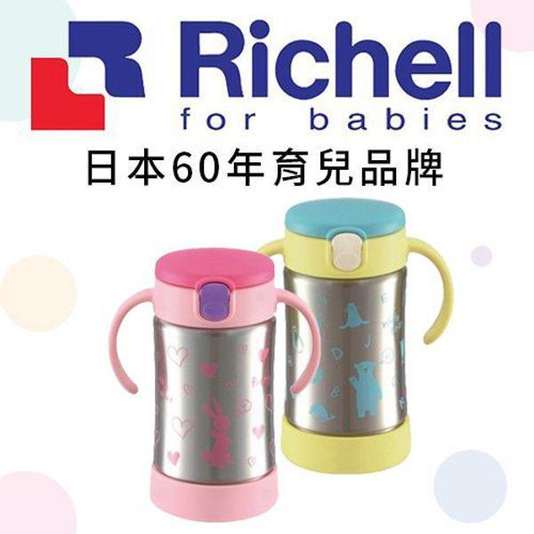 利其爾Richell 吸管學習水杯、保溫水壺,690免運超優惠!