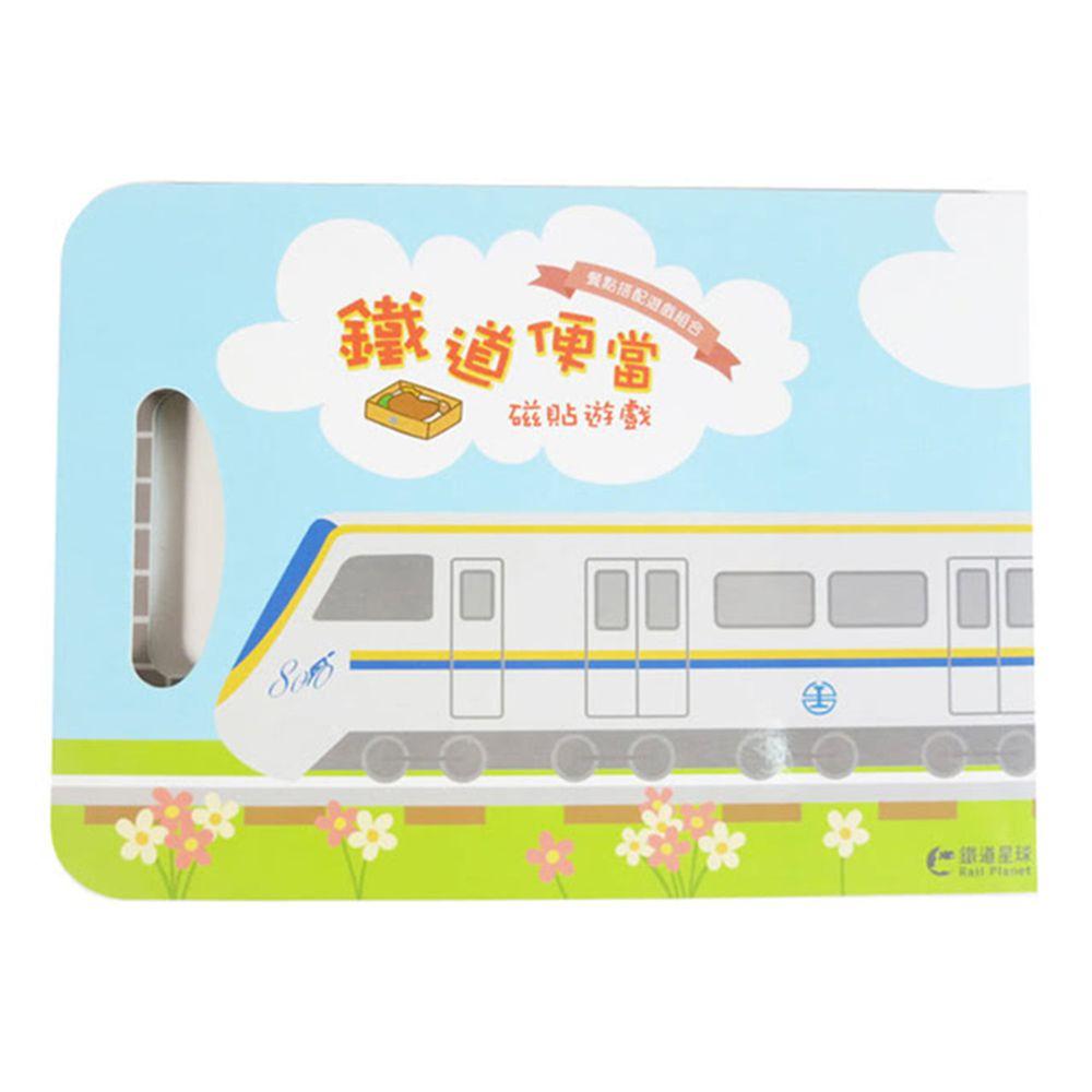 Babytiger - 手提包磁鐵書-鐵道便當