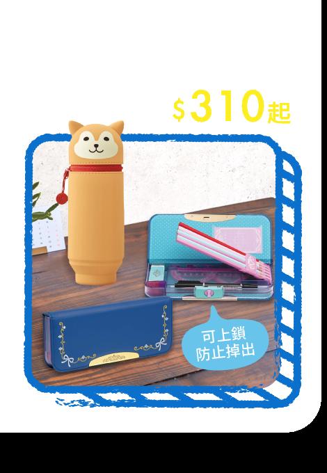 https://mamilove.com.tw/market/category/event/jp-pencilcase