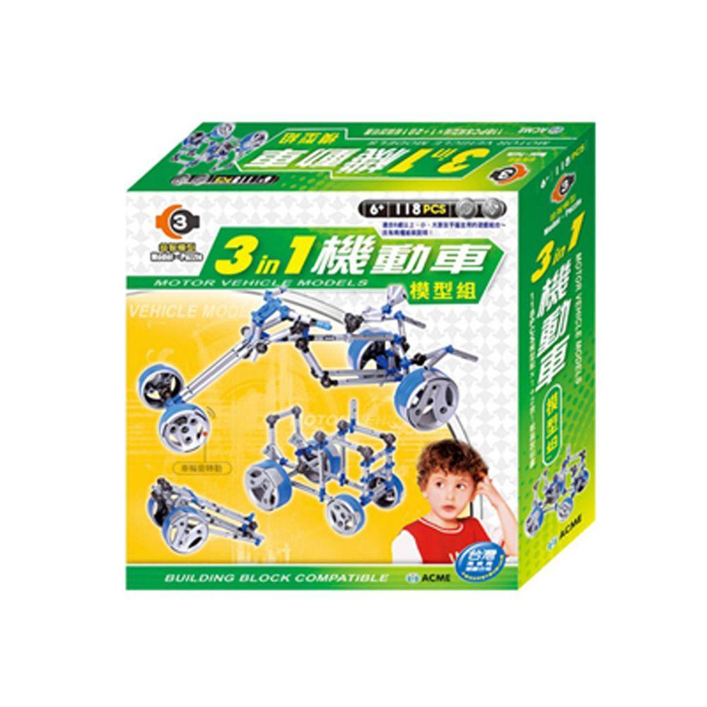 3合1機動車模型組(118pcs)