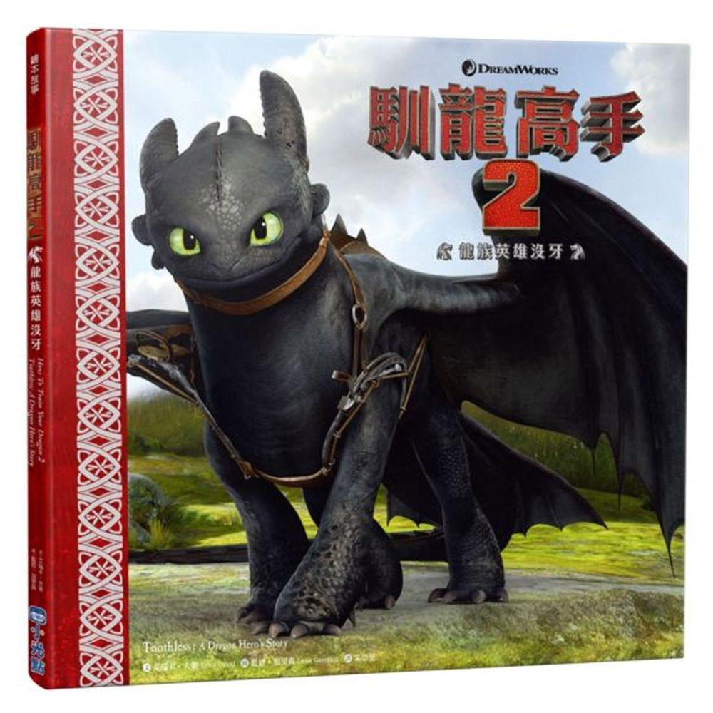 馴龍高手故事繪本2:龍族英雄沒牙