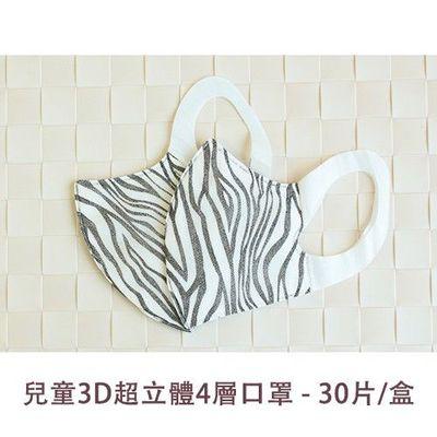 兒童3D超立體4層口罩-斑馬條紋-30片/盒
