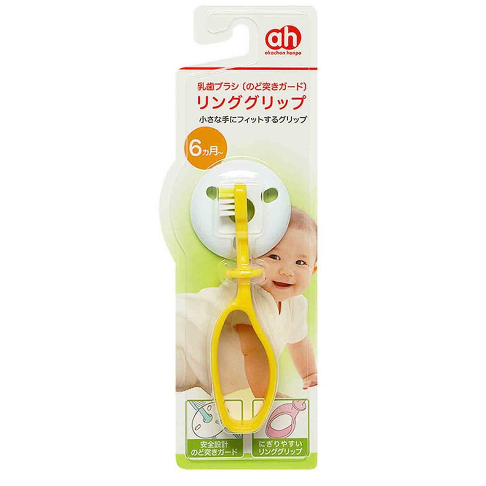 akachan honpo - 乳齒用防吞牙刷(圓圈握柄)-黃色