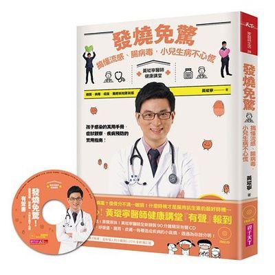 黃瑽寧醫師:發燒免驚!搞懂流感、腸病毒,小兒生病不心慌(含MP3有聲書)