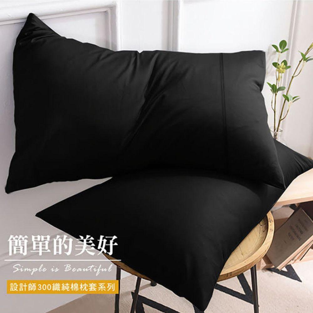澳洲 Simple Living - 300織台灣製純棉美式信封枕套-夜幕黑-二入
