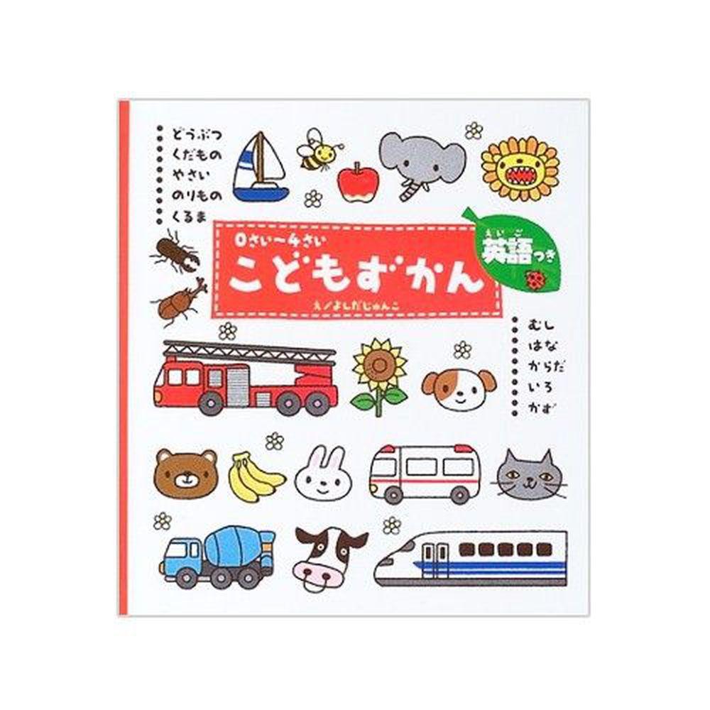 0~4歲幼兒日語英語對照圖鑑-基本版(動物,車車)