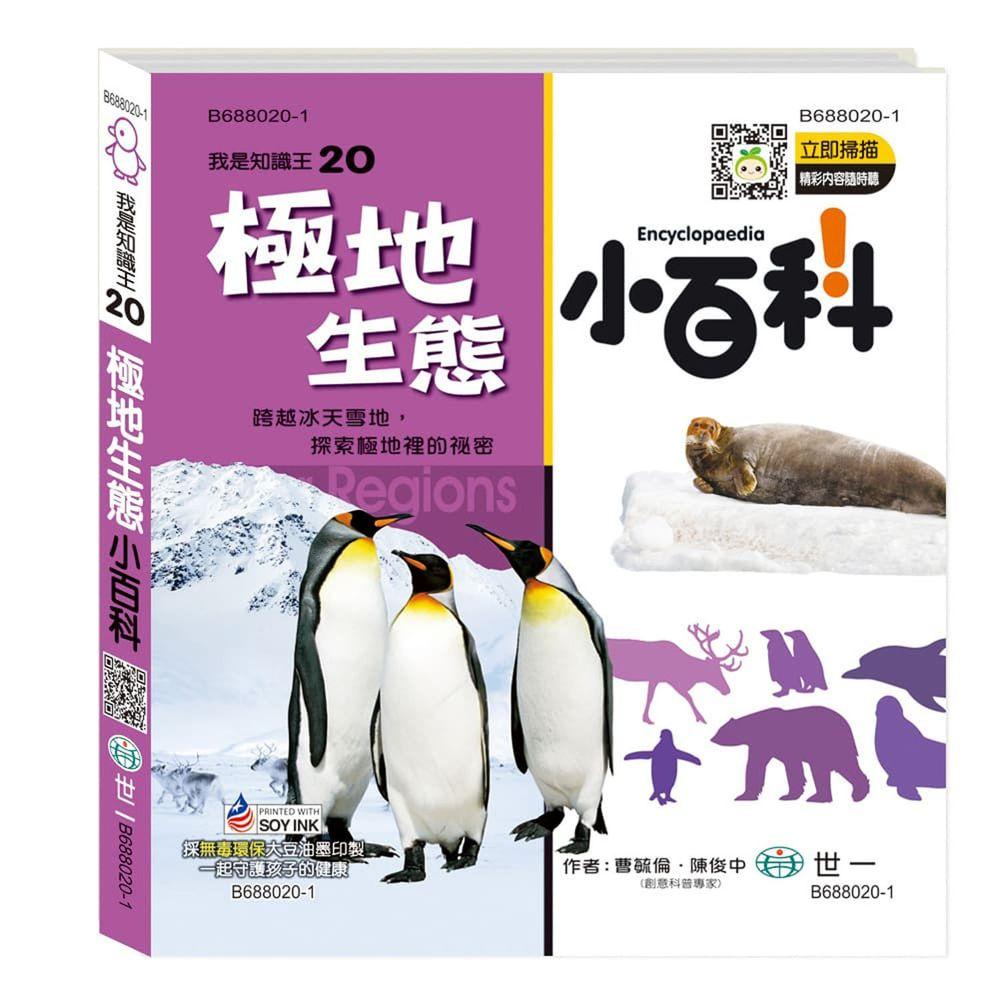 極地生態小百科-QR CODE版