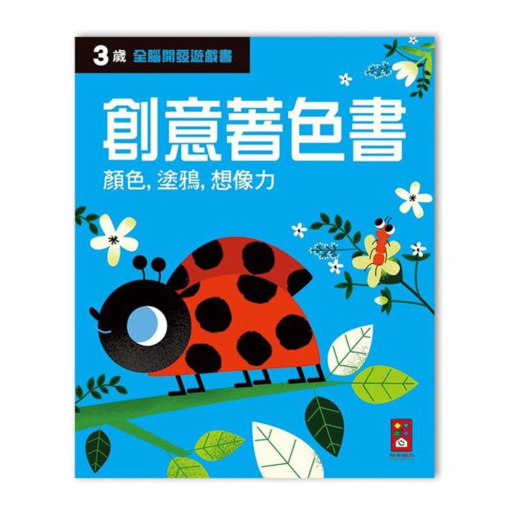 全腦開發遊戲書-三歲創意著色書-64頁