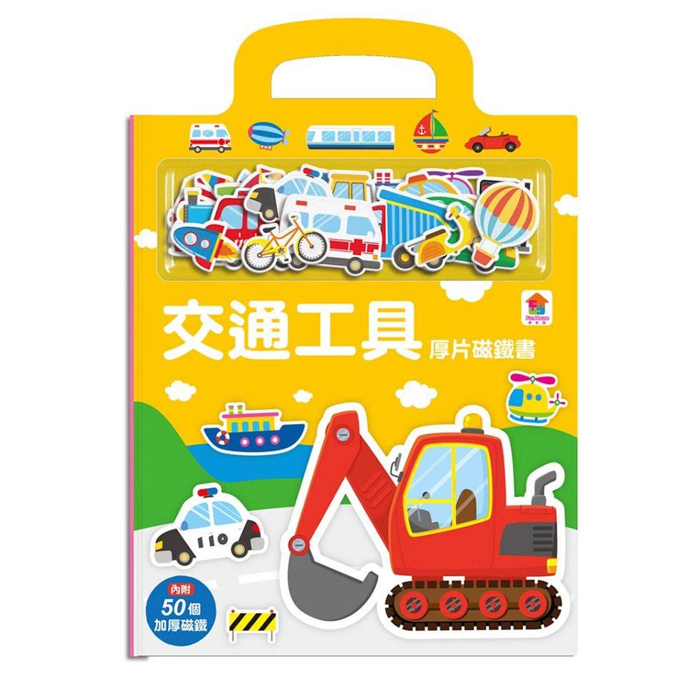 双美生活文創 - 厚片磁鐵書:交通工具-內含50個加厚磁鐵配件+5個遊戲場景