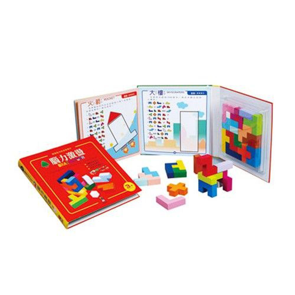 風車圖書 - 開發腦力的益智積木-腦力激盪